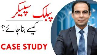 Public Speaking - Case Study | Qasim Ali Shah