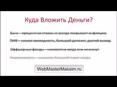Криптовалюта презентация