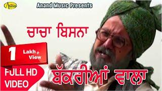 Chacha Bishna Ll Bakriyan Wala Ll Full Video Anand Music II New Punjabi Movie 2016