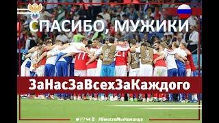 Сборной России по футболу 2018 посвящается