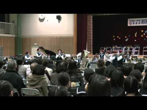 スペイン嬉遊曲 中関小学校 吹奏楽部 金管打楽器八重奏