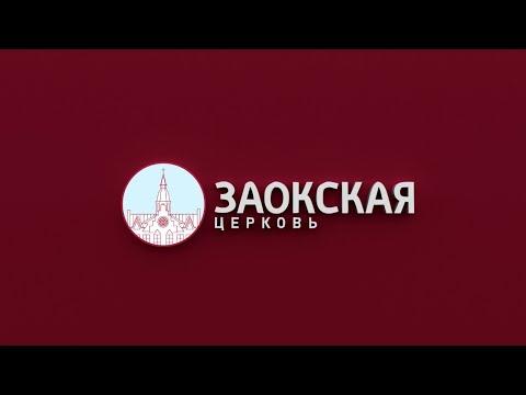 Трансляция Заокской церкви (25.01.2020)