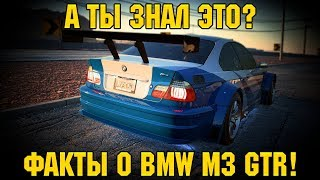 Интересные факты PRO АВТО BMW M3 E46 GTR из игры Need for speed: Most wanted 2005