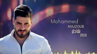 محمد المجذوب - شاطر 2016 | Mohammed El Majzoub - Shater