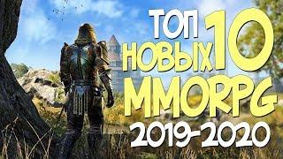 ТОП 10 НОВЫХ ММОРПГ В 2019 2020 ГОДУ! САМЫЕ ОЖИДАЕМЫЕ MMORPG!