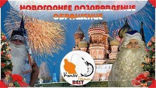 Новогоднее поздравление 2018 от Kirov Fishing