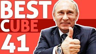 CUBE лучшее | BEST CUBE смешные приколы #41 Май 2017