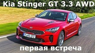 Kia Stinger GT 3.3 AWD, первая встреча - КлаксонТВ
