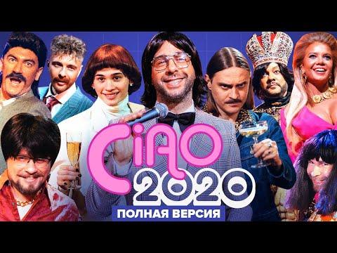 Ciao 2020: il Capodanno trash russo è un omaggio all'Italia