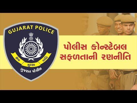 પોલીસ કોન્સ્ટેબલ સફળતાની રણનીતિ