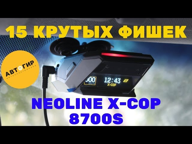 Видео NEOLINE 8700S
