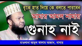 Abul Kalam Azad Bashar    New Bangla Waz 2018    Abdullah Media Center