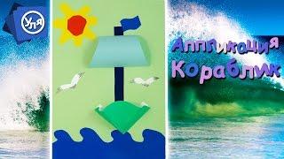 Аппликация для Детей Кораблик на 23 Февраля День Защитника Отечества.