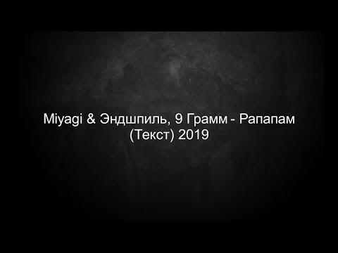 MiyaGi & Эндшпиль ft. 9 Грамм - Рапапам (Текст) 2019