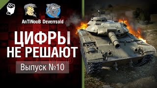 Цифры не решают №10 - от AnTiNooB и Deverrsoid [World of Tanks]