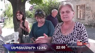 Սուր անկյուն 12.09.2021 - Անոնս / Sur ankyun