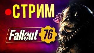 Fallout 76 - B.E.T.A. (стрим)