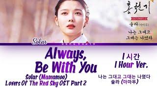 [1시간 / 1HOUR] Solar (솔라) - 'Always, Be With You' Lovers Of The Red Sky (홍천기) OST Part 2 Lyrics/가사