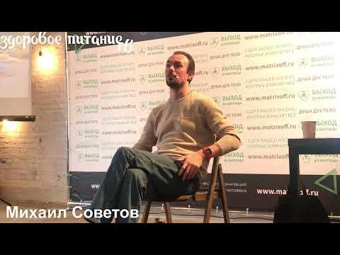 , title : 'Михаил Советов (семинар,  март 2018) сыроедение, фруктоедение.'