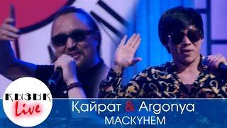 Kairat Nurtas ft Argonya - Маскүнем