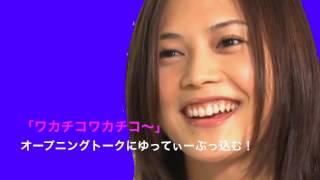 YUI「ワカチコワカチコ〜」オープニングトークにゆってぃーぶっ込む!