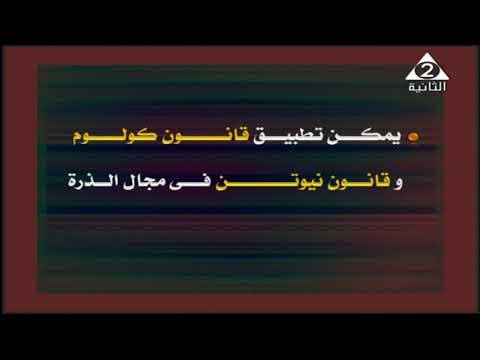 فيزياء 3 ثانوي ( الاطياف الذرية ) أ نبيل عبد العزيز 14-04-2019