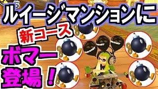 新コース『ルイージマンション』に爆弾魔登場!マリオカート8デラックス(11)【mariokart8 Deluxe】【バトルモード】