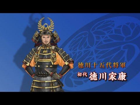 初代将軍・徳川家康 徳川十五代将軍 YouTube動画