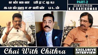முத்து படத்தில் ரஜினி பேசிய அந்த அரசியல் வசனம் -CHAI WITH CHITHRA /K.S.RAVIKUMAR PART 2