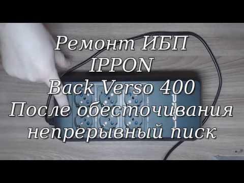 Ремонт ИБП IPPON Back Verso 400