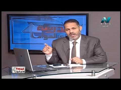 16-08-2018 علم نفس 3 ثانوي مراجعة الدور الثاني ج1 أ محمد حماد أ أيمن صبري