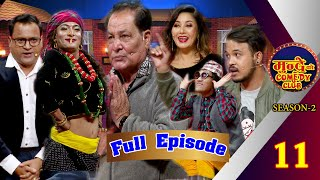 Mundre Ko Comedy Club Season 2 | Full EPISODE  11 KUMAR BASNET