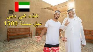 هكذا كان يعيش العرب قديماً في الإمارات 🤭 دبي قبل سنة 1500