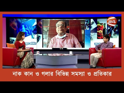 সুস্থ থাকুন প্রতিদিন | নাক কান ও গলার বিভিন্ন সমস্যা ও প্রতিকার | 31 July 2021