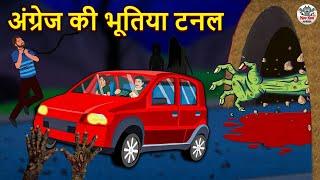 अंग्रेज की भूतिया टनल - Bhootiya Kahaniya   Horror Stories   Hindi Stories   Hindi Kahaniya