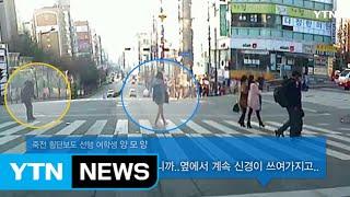 """[영상] 횡단보도 천사들 찾았다 """"쑥쓰럽고 과분해요"""" / YTN"""