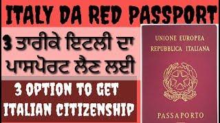 How to get Italian citizenship   ( Italian nationalty ) RED PASSPORT