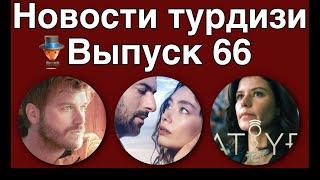 Новости турдизи. Выпуск 66