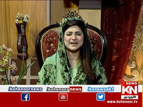 Istakhara 05 August 2020 | Kohenoor News Pakistan