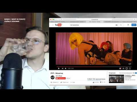 Ларин смотрит ЛСП - Монетка реакция на клип