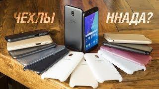 Чехлы для Galaxy J5 и J7 2017: обзор аксессуаров. Как защитить свой смартфон?