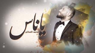اغاني طرب MP3 محمد السالم - يا ناس   2019   Mohamed Alsalim - Ya Nas تحميل MP3