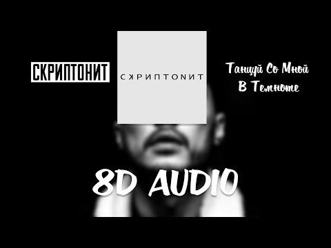 Скриптонит - Танцуй со мной в темноте | 8D AUDIO