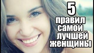 5 правил САМОЙ ЛУЧШЕЙ женщины по мнению мужчины.