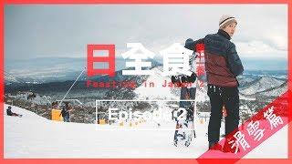 誓要學識snowboarding🏂大山滑雪場   日全食2 Ep 2