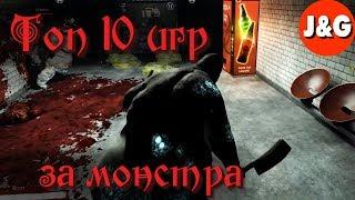 Топ 10 игр в которых вы играете за монстра