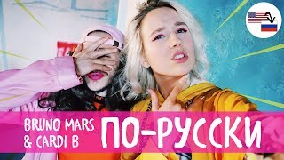 Клава транслейт feat. ДЖАРАХОВ / Finesse by Bruno Mars & Cardi B (Пародия на русском)