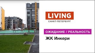 Ожидание и реальность - ЖК «Инкери». Юит. Новостройки Санкт-Петербурга
