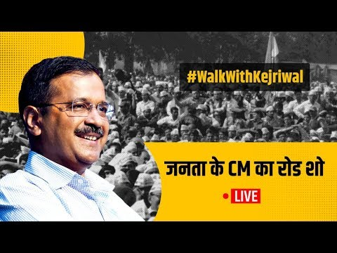 #WalkWithKejriwal | AAP National Convenor Arvind Kejriwal's Nomination