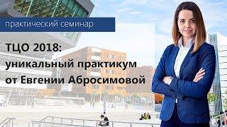 ТЦО 2018: Уникальный практикум от Евгении Абросимовой